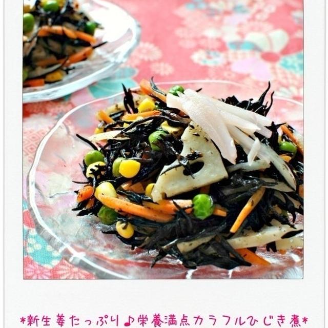 ☆新生姜たっぷり♪栄養満点カラフルひじき煮☆