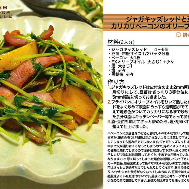 ジャガキッズレッドと豆苗とカリカリベーコンのオリーブオイル炒め -Recipe No.977-