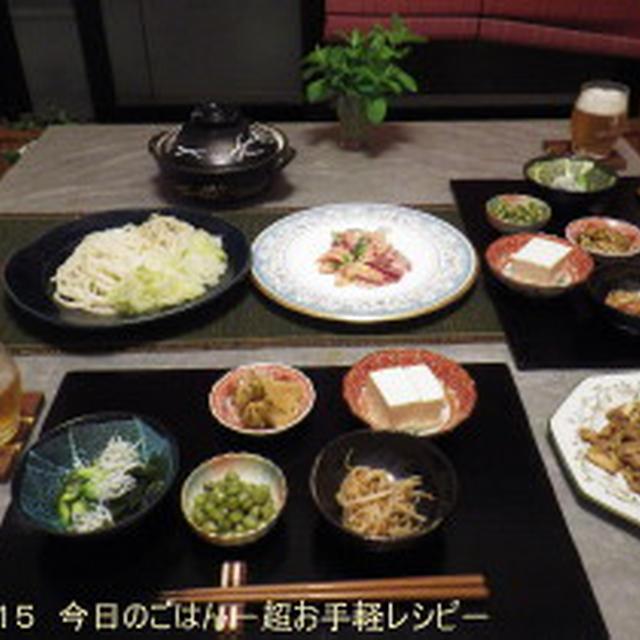 6/5の晩ごはん 吉田うどん+混ぜごはんと小鉢で、うどん定食・・・的な(笑)