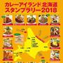 2018年概要発表! 北海道のご当地カレーを食べ尽くすスタンプラリー