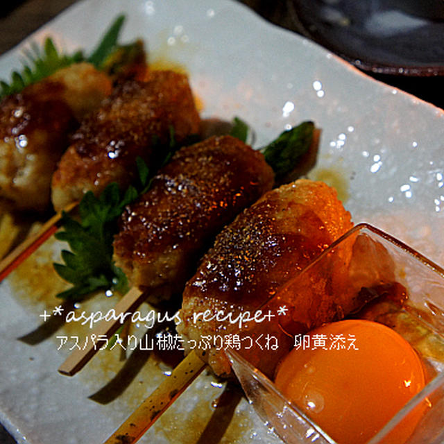 【アスパラ入り山椒たっぷり鶏つくね 卵黄添え】