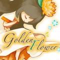 goldenflowerさん