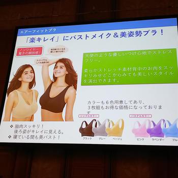 RSP70 サンプル百貨店 お台場 ☆ グローバル・ジャパン エアフィットブラ