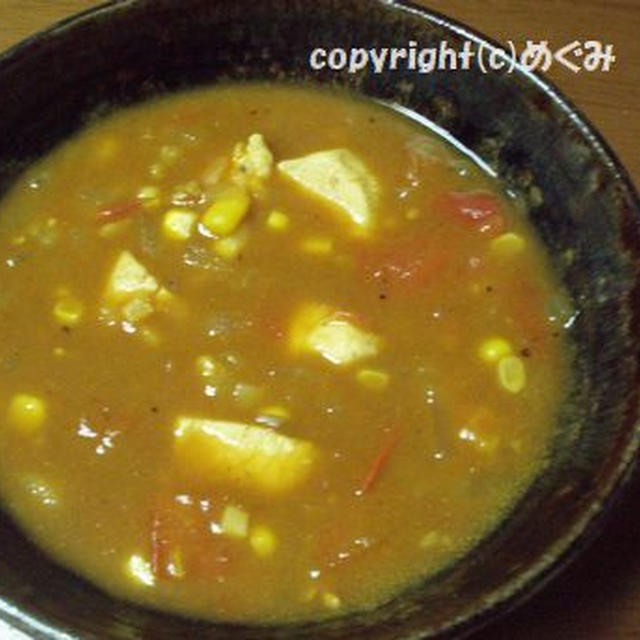 トマトスープカレー