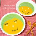 レシピブログの「ハンブレでらくらく♪ 時短レシピコンテスト」野菜を楽しむ2色ポタージュスープ