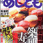 「めしとも」4月号・築地特集 好評発売中!
