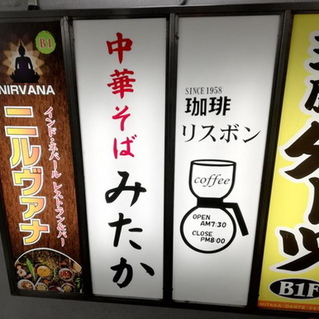 東京・三鷹駅前の「中華そば みたか」でチャーシューワンタンメン。