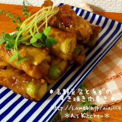 お弁当にぴったり♡高野豆腐とネギのすき焼き風肉巻き♡
