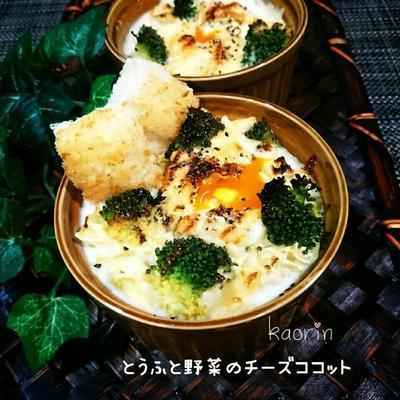 汁まで美味しい❤豆腐と野菜の卵トロりんチーズココット‼
