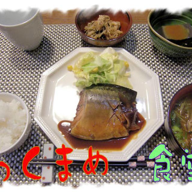 【サバ味噌】定食♪
