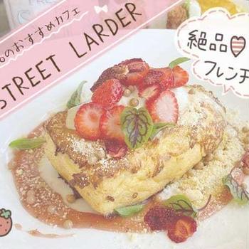 絶品フレンチトーストに感動!パースのカフェ「MAY STREET LARDER」