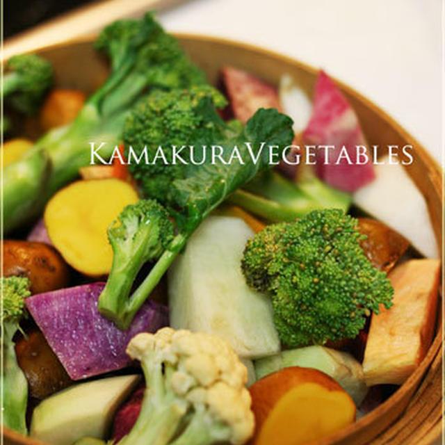 蒸し鎌倉野菜