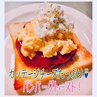雪印北海道100カッテージチーズ当選♡カッテージチーズのせハンバーグトースト♪