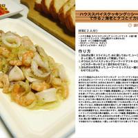 ハウススパイスクッキング☆シーフードマリネで作る♪海老とタコとイカのマリネ - marinade sea food - -Recipe No.1363-