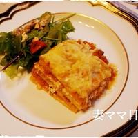 カッテージチーズ入りラザニア♪ Lasagna with Cottage Cheese