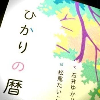 ひかりの暦、石井ゆかりさんと松尾たいこさんの本。