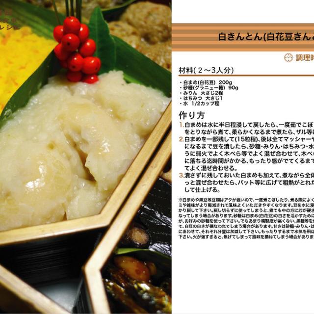 白きんとん(白花豆きんとん) おせち料理2 -2012- -Recipe No.1343-