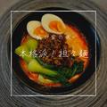 【レシピ】夏はやっぱり辛いものが食べたくなるっ!業務スーパーの花椒辣醤を入れることで本格的な味わいに✨/本格派!坦々麺