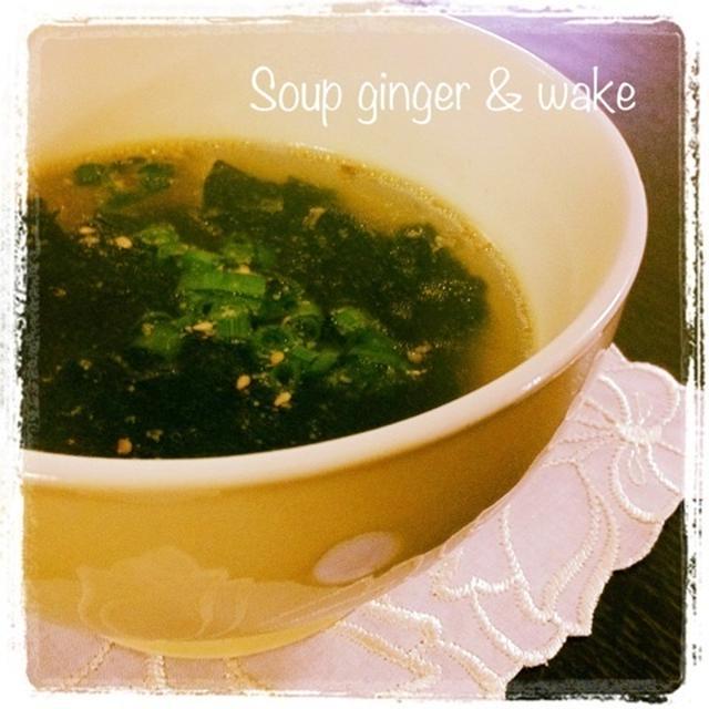 ☆生姜とワカメのスープで♪