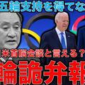東京五輪は中止して下さい 6月15日