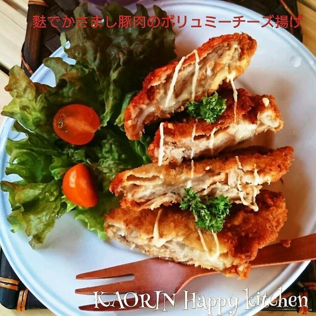 【節約】麩でかさまし豚肉のボリュミートロりんチーズ揚げ❤
