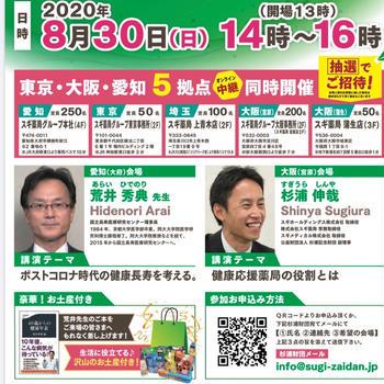 東京 大阪 愛知 スギ薬局健康増進セミナー 2020年8月30日開催