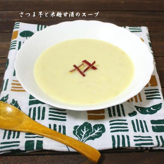 さつま芋と米麹甘酒のポタージュスープ