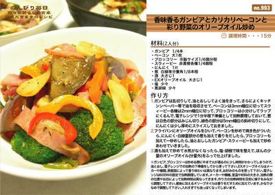 香味香るガンビアとカリカリベーコンと彩り野菜のオリーブオイル炒め -Recipe No.993-
