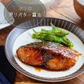 ♡ごはんがすすむ♡ぶりの照りバター醤油♡【#簡単レシピ #時短 #節約 #魚】