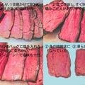 牛ももローストビーフの低温調理 塩のタイミング比較実験