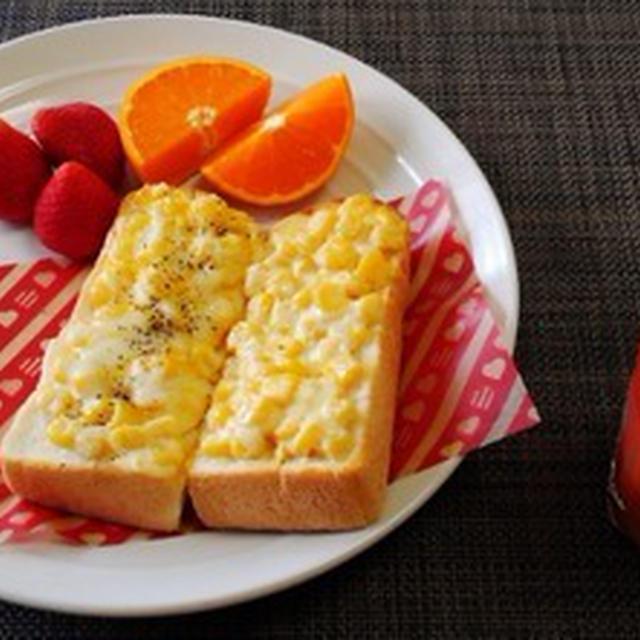 食べたことないかも・・・作ったことないかも・・・マヨコーントースト2種♪・・♪