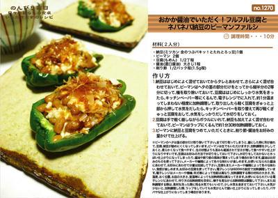 おかか醤油でいただく! フルフル豆腐とネバネバ納豆のピーマンファルシ 和え物料理 -Recipe No.1270-