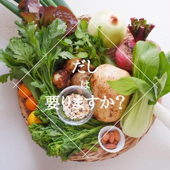 だしがないとダメ? 野菜のだし「ベジブロス」もおすすめ【ゆるベジらく膳やさい料理教室】