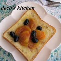 柿のワイン煮と黒豆の、まったりバタートースト♪