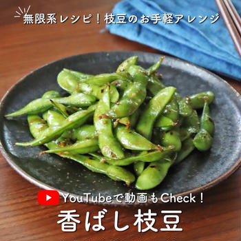 【動画更新】保存版の無限レシピ!香ばし枝豆