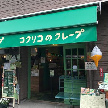 【神奈川県】鎌倉のクレープ屋さんと言えば老舗のコクリコのクレープ