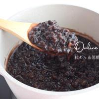 あったかいものが恋しくなる季節 小豆とじっくり向き合う粒あんづくり&黒糖まんじゅう