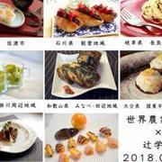 世界農業遺産×辻学園 コラボイベント2018。(未来へつなげる)