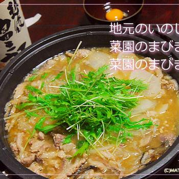 間引き野菜の季節です。しし鍋・ぼたん鍋レシピつき。