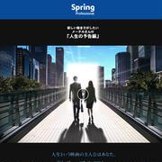 『動画生成コンテンツ「Spring Professional」』で新たな未来が開けるかも!!
