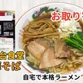 宅麺の「湯の台食堂 中華そば」を調理してみました / ラーメンの通販