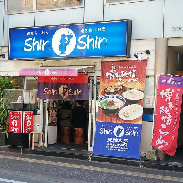 麺ときどき観光①