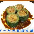 ゴーヤの肉詰め焼き by ココさん