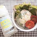 スパイスアンバサダー|初夏のポテトサラダ (レモン風味)
