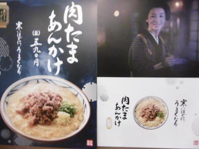 丸亀製麺試食部 冬の新商品試食会②