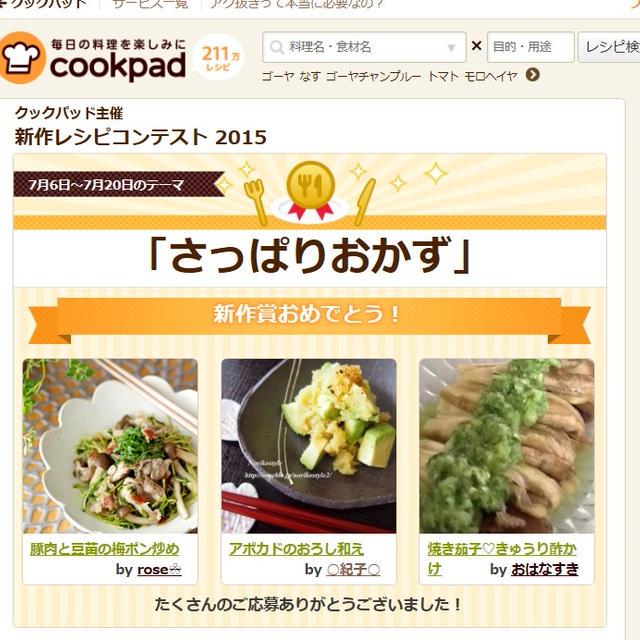 【受賞】クックパッド新作レシピコンテスト「さっぱりおかず」