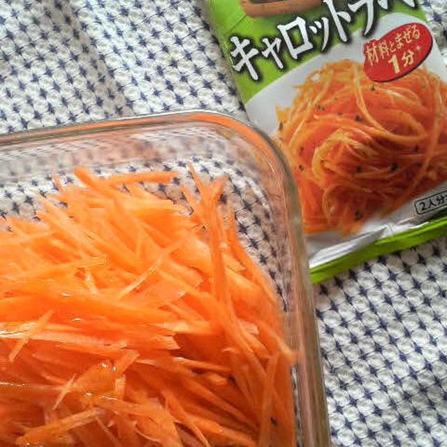 ハウス食品様から頂いたキャロットラペ☆