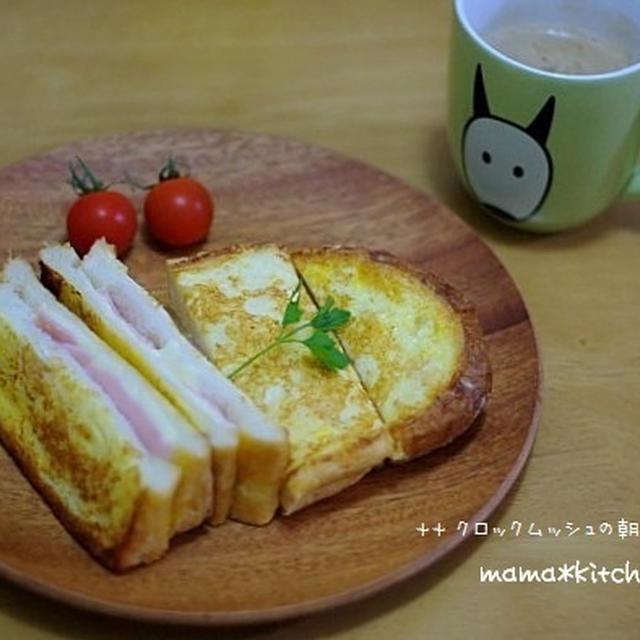 クロックムッシュの朝ごはんと、銀座CTAKEO