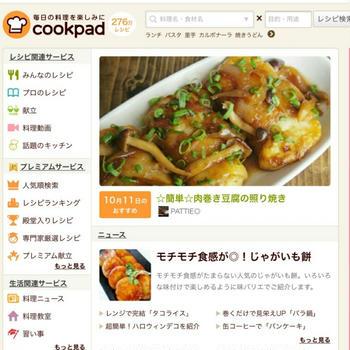 【COOKPAD】ピックアップレシピに選んでいただきました!
