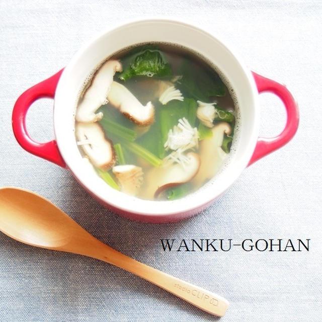 【葉酸摂取!!】ホタテとほうれん草のスープ